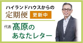代表髙原のブログ