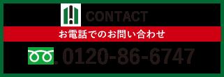 お電話でのお問い合わせ 0120-86-6747