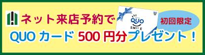 ネット予約でQUOカード500円分プレゼント