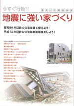 地震に強い家づくり