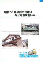 昭和56年以前の住宅はなぜ地震に弱いか