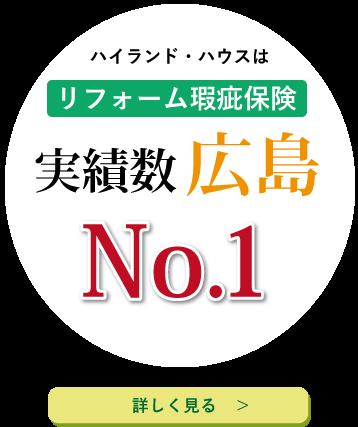 リフォーム瑕疵保険、実績広島No1