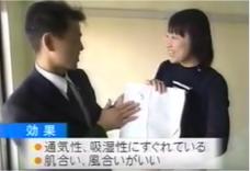 40代:テレビに出演する社長髙原