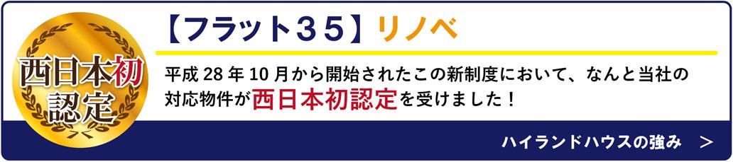 【フラット35】リノベ 平成28年10月から開始されたこの新制度において、なんと当社の 対応物件が西日本初認定を受けました!