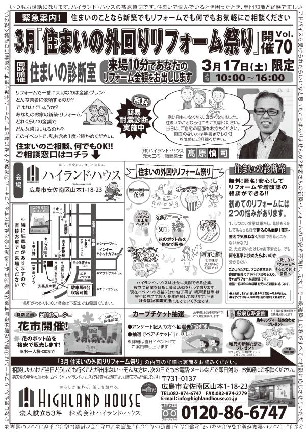 3月イベント「住まいの外回りリフォーム祭り」