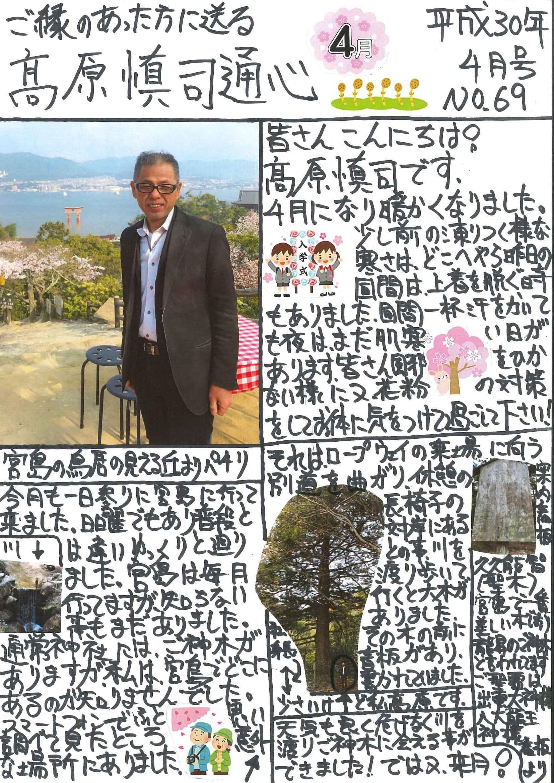 あなたレター 平成30年4月 No.69