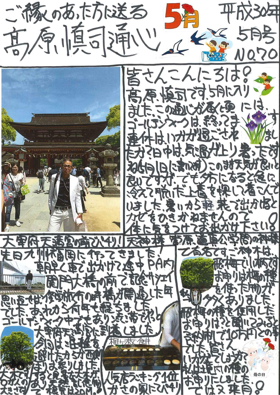 あなたレター 平成30年5月 No.70