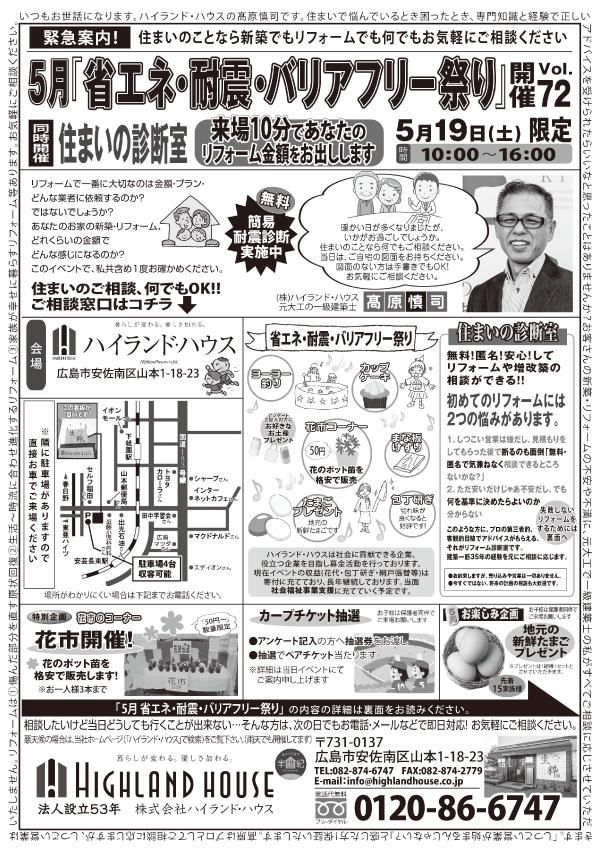 5月イベント「省エネ・耐震・バリアフリー祭り」開催