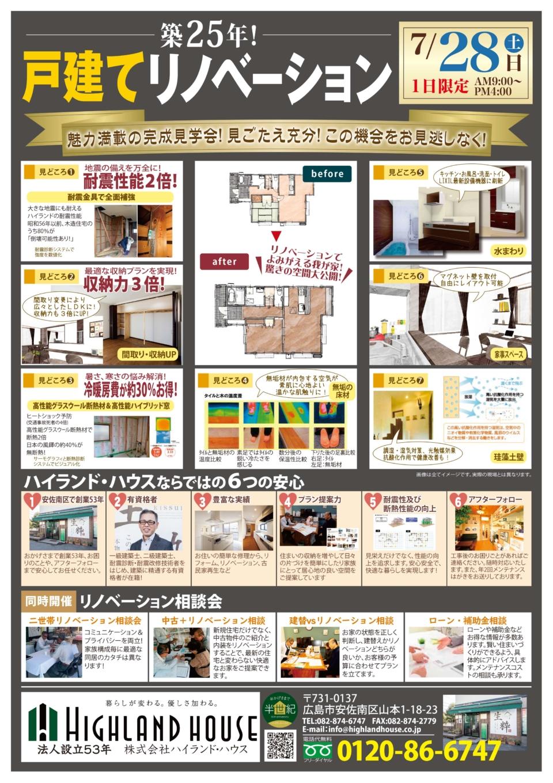*1日限定*7月28日(土)「戸建てリノベーション」オープンハウス体験&見学会開催!