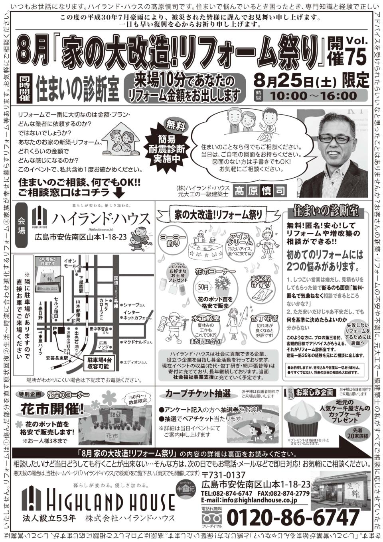 8月イベント「家の大改造!リフォーム祭り」開催