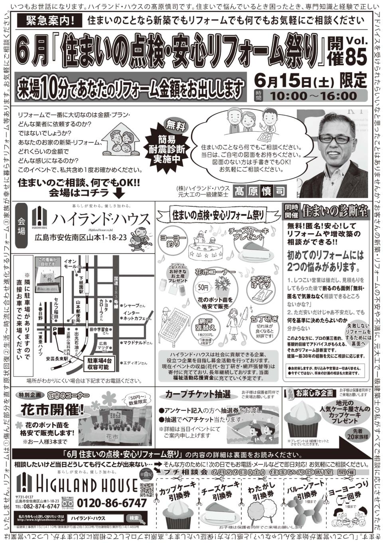 6月イベント「住まいの点検・安心リフォーム祭り」開催