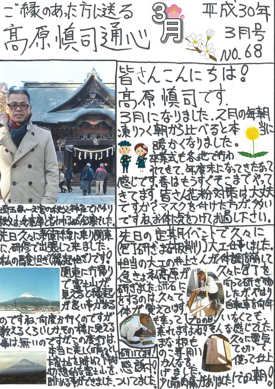 あなたレター 平成30年3月 No.68