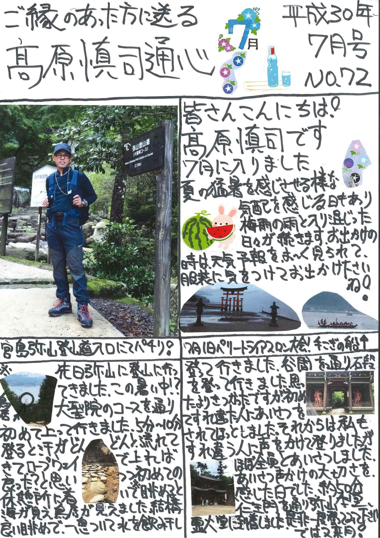 あなたレター 平成30年7月 No.72