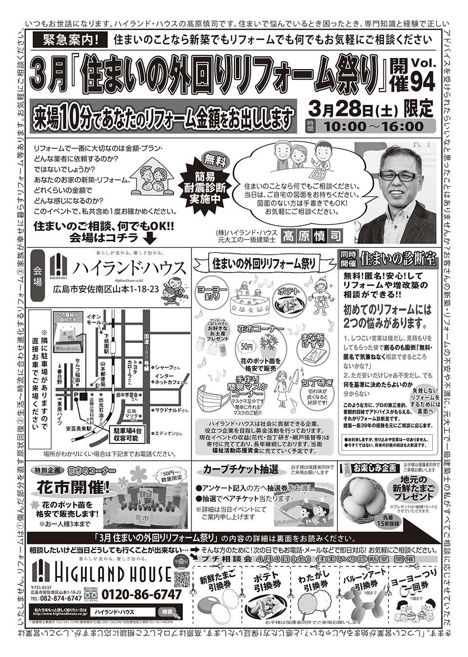 3月イベント「住まいの外回りリフォーム祭り」開催