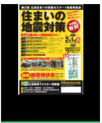 耐震セミナー&耐震相談会