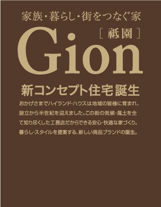 Gion 新コンセプト住宅誕生