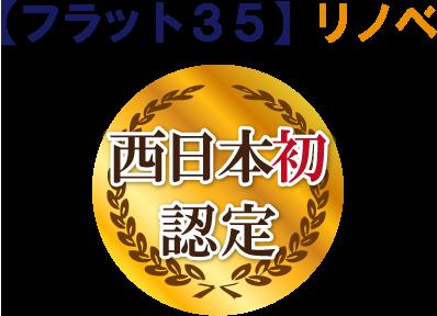 フラット35リノベ西日本初認定