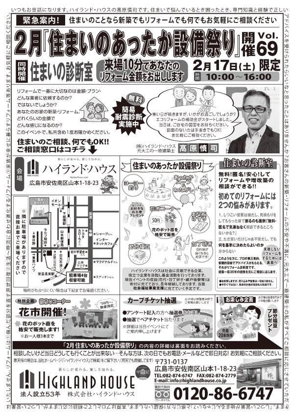 2月イベント「住まいのあったか設備祭り」