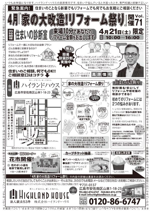 4月イベント「家の大改造!リフォーム祭り」開催