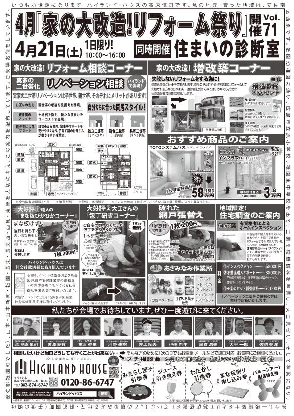 34月イベント「家の大改造!リフォーム祭り」開催