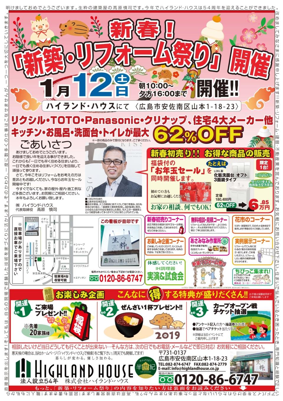 1月イベント「新春!新築・リフォーム祭り」開催