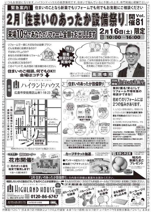 2月イベント「住まいのあったか設備祭り」開催