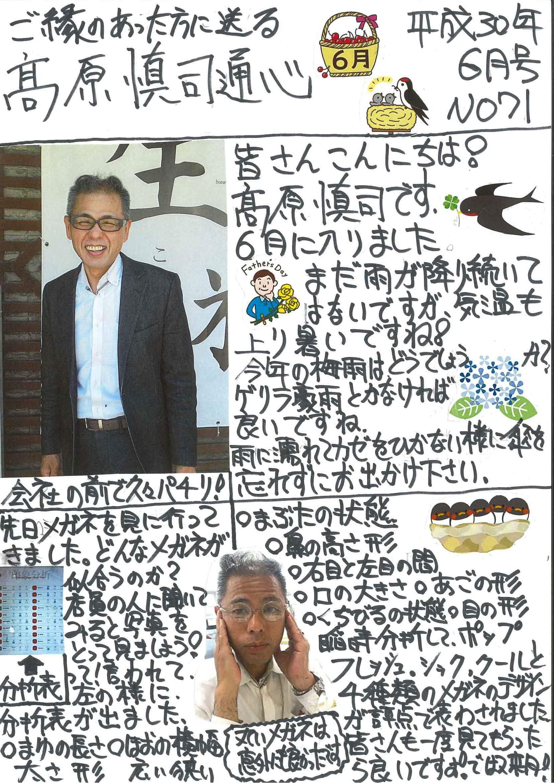 あなたレター 平成30年6月 No.71