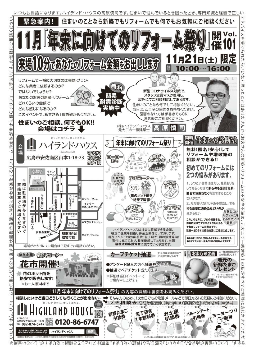 11月イベント「年末に向けてのリフォーム祭り」開催