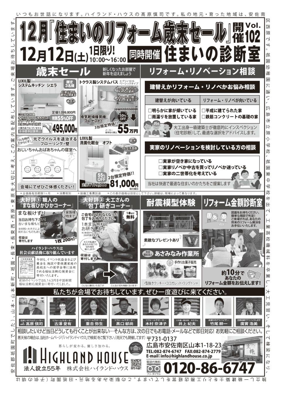 12月イベント「住まいのリフォーム歳末セール」開催