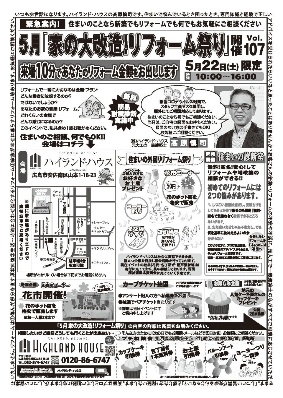 5月イベント「家の大改造!リフォーム祭り」開催