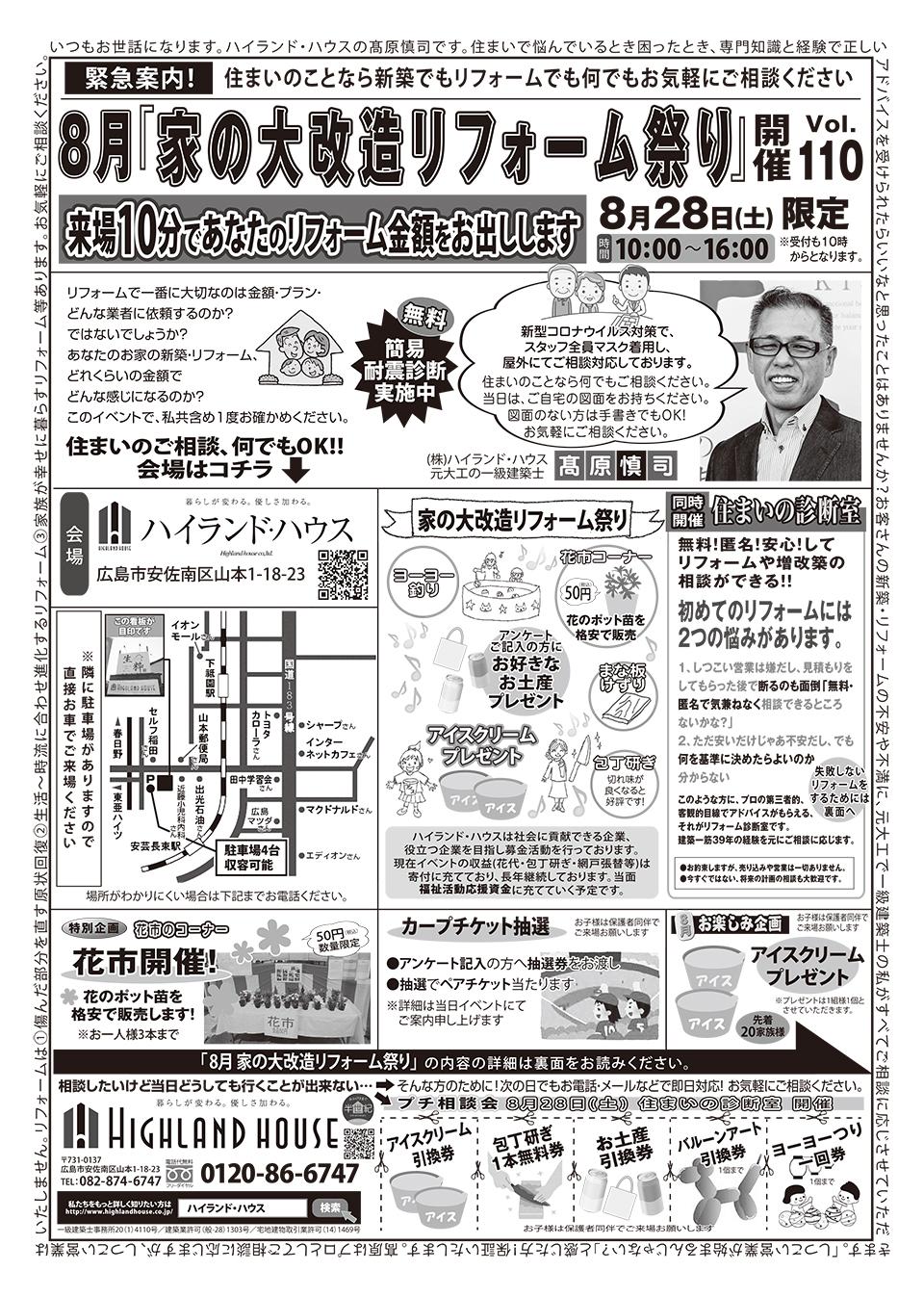 8月イベント「家の大改造リフォーム祭り」開催